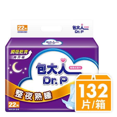 包大人【整夜熟睡合購組】親膚舒適成人紙尿褲 L-XL號 13片x6包 + 整夜熟睡替換式尿片 22片x6包