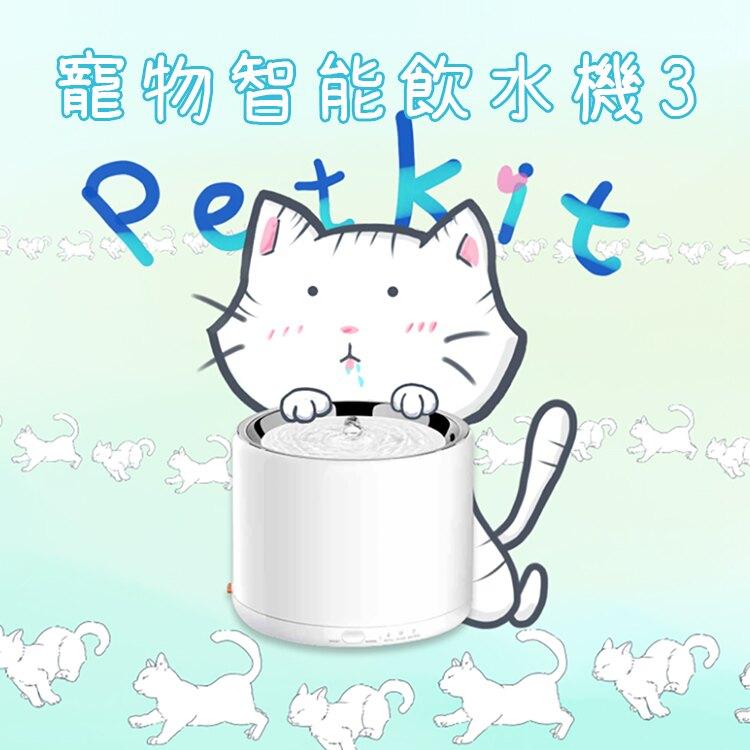 小佩 PETKIT 寵物智能飲水機三代| xSecure 生命保障系統|304 不鏽鋼|睡眠級靜音系統|多重軟化淨水|智能變頻模式|上下分離設計PKGEA001【輸入優惠碼折$100:2010CP10