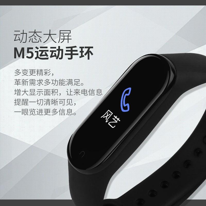 小柒新款M5彩屏智能手環睡眠鬧鐘藍牙音樂運動天氣信息男女學生手環