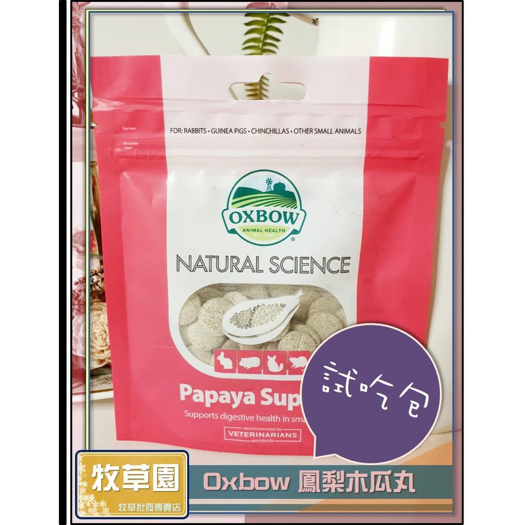♧牧草園♧ OXBOW【試吃包】高濃縮鳳梨木瓜酵素丸10粒 (2021/11)