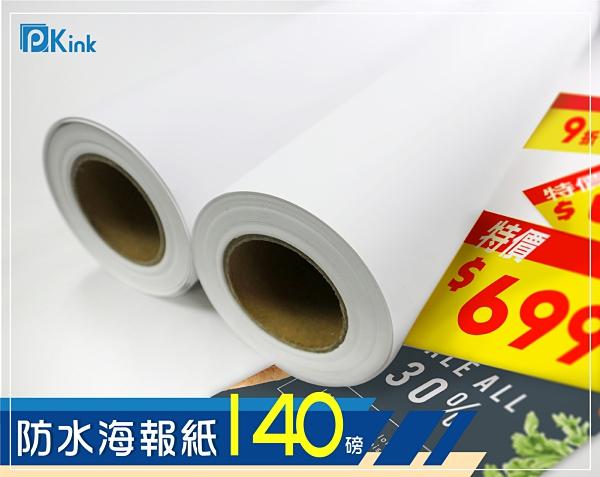 PKINK-噴墨塗佈防水海報紙140磅42吋 1入(大圖輸出紙張 印表機 耗材 捲筒 婚紗攝影 活動展覽)