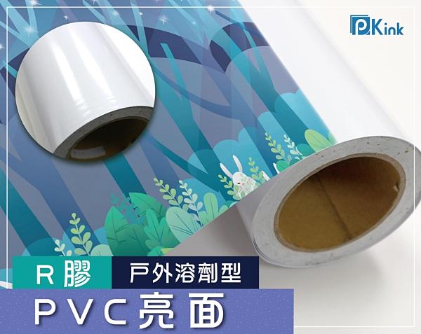 PKINK-噴墨油性R膠PVC亮面37吋45米 1入(大圖輸出紙張 印表機 耗材 捲筒 婚紗 展覽 溶劑型墨水)