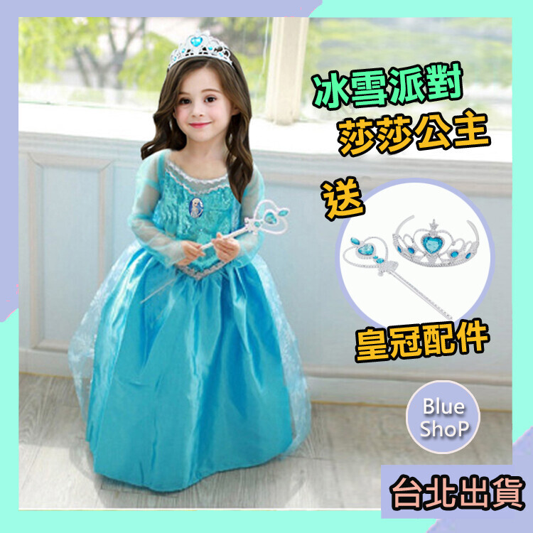 送配件冰雪派對 莎莎公主服 聖誕節 萬聖節 禮物 幼稚園活動表演服 生日禮物