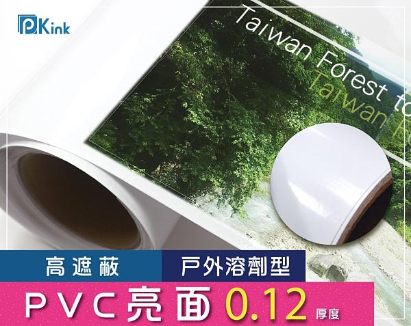 PKINK-噴墨油性高遮蔽PVC亮面37吋45米 1入(大圖輸出紙張 印表機 耗材 捲筒 婚紗 展覽 溶劑型墨水)