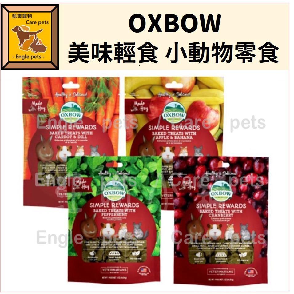 ╟Engle╢ OXBOW 美味輕食 烘焙零食 小動物零食 鼠兔點心 倉鼠 龍貓 天竺鼠 兔 3oz