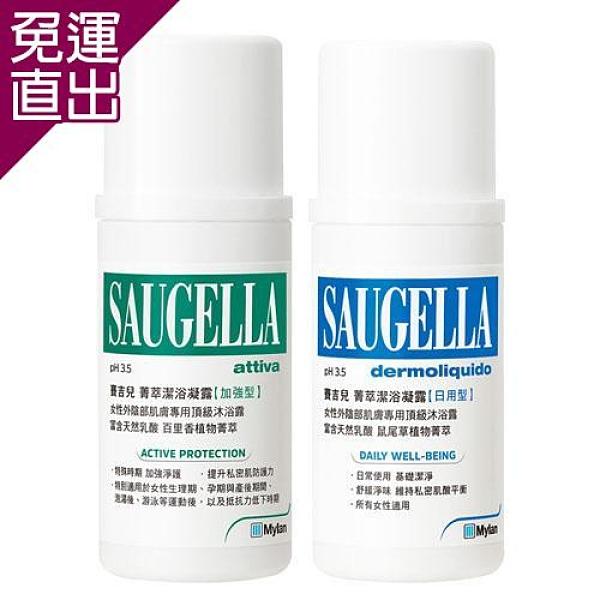 SAUGELLA賽吉兒 天天清爽 (組)【免運直出】