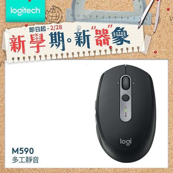 【logitech 羅技】M590 多工靜音無線滑鼠 黑
