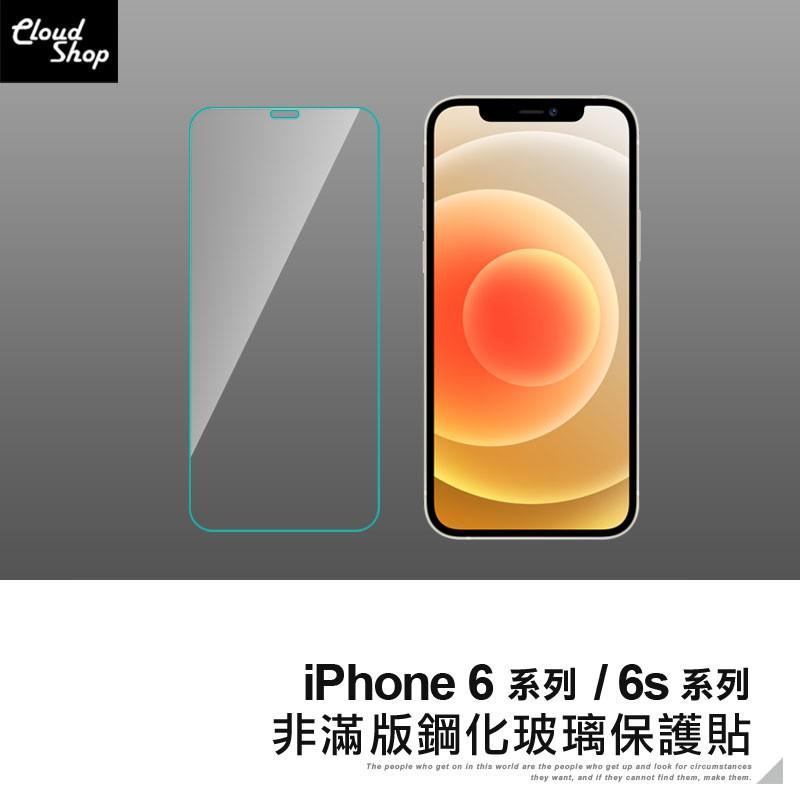 非滿版鋼化玻璃保護貼 適用iPhone6 6s Plus 鋼化膜 玻璃貼 保護膜