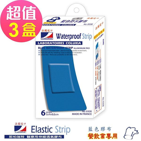 LaboRat那柏瑞特 藍色鋁膜防水膠布(超大)6片/盒 5x9.5cm(3盒販售)
