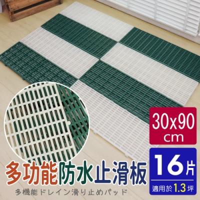 【AD德瑞森】耐重棧板式/防滑板/止滑板/排水板(16片裝-適用1.3坪)