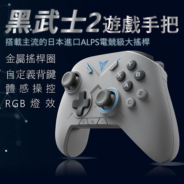 【黑武士2多模板】信星科技 飛智電腦手機遊戲搖桿 手遊搖桿 遊戲手把
