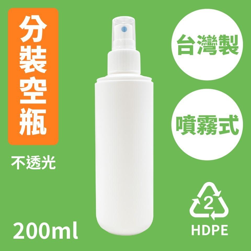 現貨秒出不透光 噴霧空瓶1入 噴瓶(200ml/60ml) hdpe 2號 可裝75%酒精 消毒液