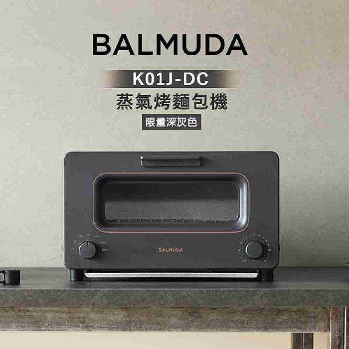 【深灰色】 BALMUDA 百慕達蒸汽烤麵包機 The Toaster K01J 烤吐司神器 公司貨