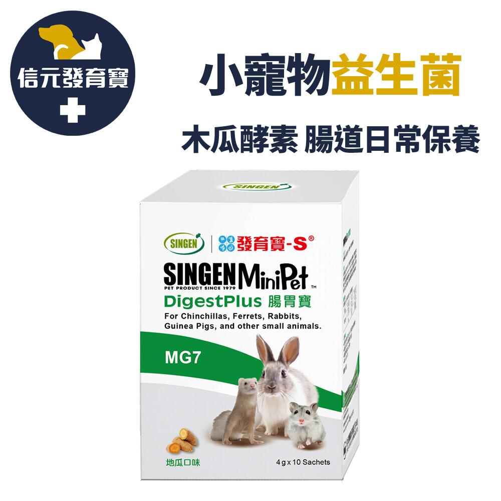 singen 信元發育寶 開胃保健順暢健康營養小寵物零嘴配方-兔子倉鼠雪貂皆適用-地瓜風味-隨身包盒