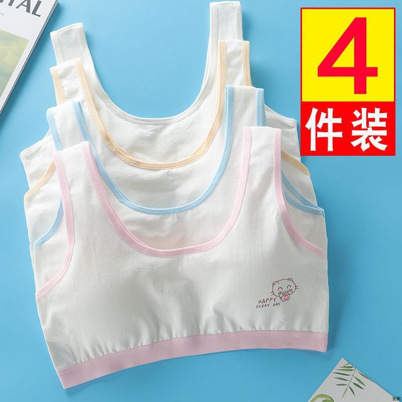 【4件裝】少女 發育期內衣學生無鋼圈文胸9-16歲小背心抹胸初中生