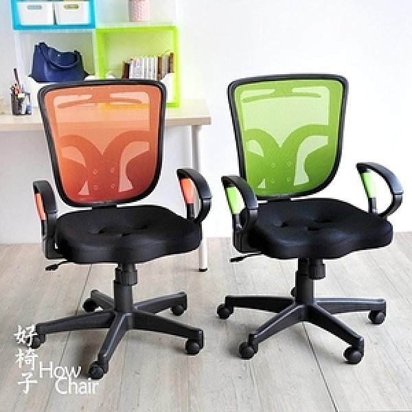 【How Chair 好椅子】 PU超彈性可掛式扶手電腦椅綠