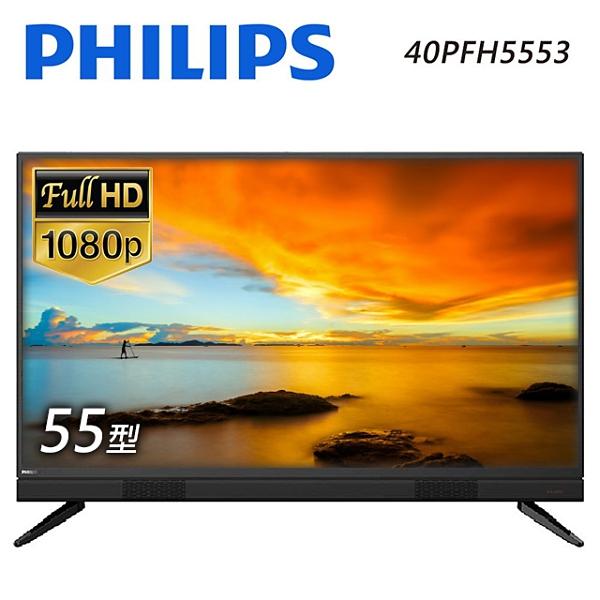 【Philips 飛利浦】40型FHD多媒體液晶顯示器+視訊盒40PFH5553 (含運不含裝)