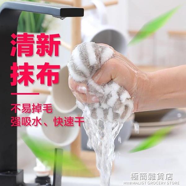 抹布洗碗桌子吸水毛巾加厚洗碗布家務清潔布油利除纖維不沾油廚房 極簡雜貨