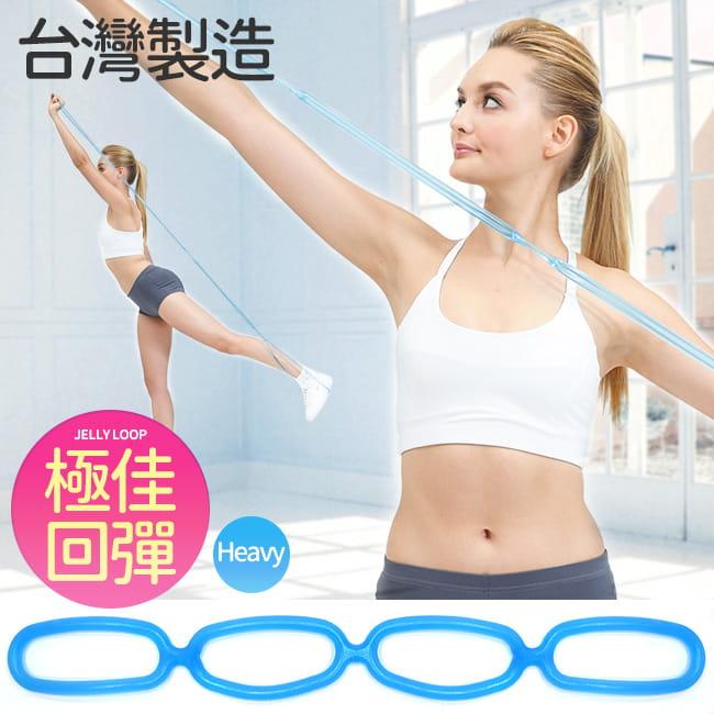 台灣製造!!4環型QQ果凍拉力繩 (果凍繩彈力繩/拉力帶拉力器/彈力帶拉繩/拉筋帶瑜珈帶)