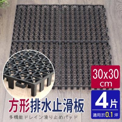 【AD德瑞森】方形耐重置物板/防滑板/止滑板/排水板(4片裝-適用0.1坪)-黑色