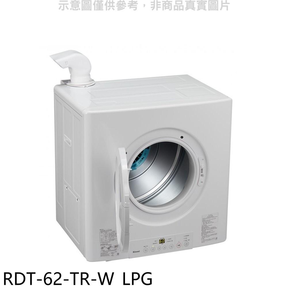 林內【RDT-62-TR-W_LPG】6公斤瓦斯乾衣機桶裝瓦斯 分12期0利率