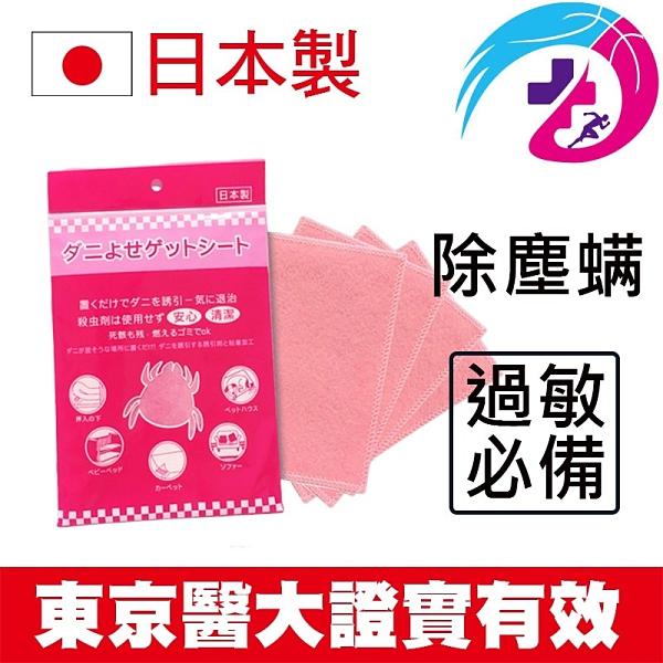 日本製 KO塵蹣誘捕貼 塵蟎退制片 HMN 補蹣袋 防蹣沒螨家除塵蟎抗過敏現貨(單片裝)