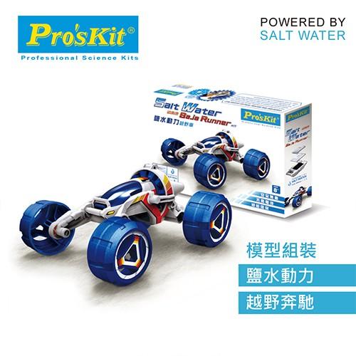 寶工Pro'sKit鹽水動力越野車GE-754