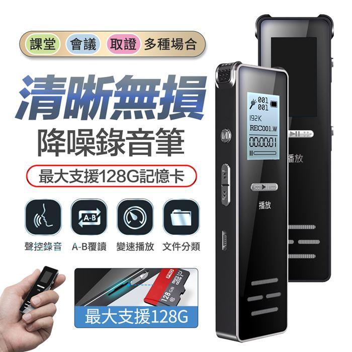 【獨家價】插卡迷你口袋高清錄音筆M8(附贈32G記憶卡)