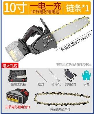 鋸子電鏈鋸【免運】充電式單手電鏈鋸家用小型手持無線電動锂電戶外伐木電鋸