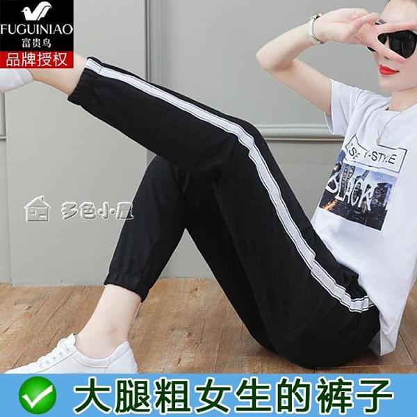 運動褲女富貴鳥純棉休閒運動褲子女學生韓版寬鬆顯瘦夏季最新款哈倫九分褲 快速出貨