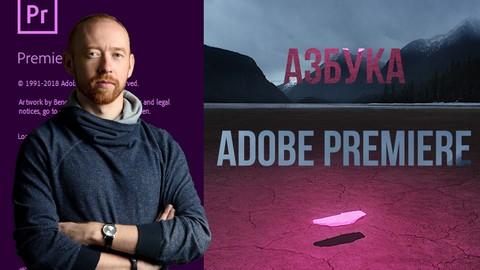 Adobe Premiere 2019