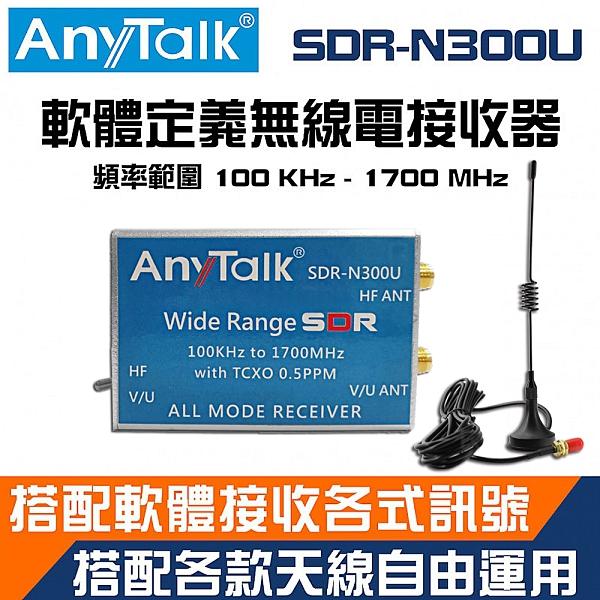 AnyTalk SDR-N300U 軟體定義無線電接收器 100kHz-1700MHz SDR 贈 天線