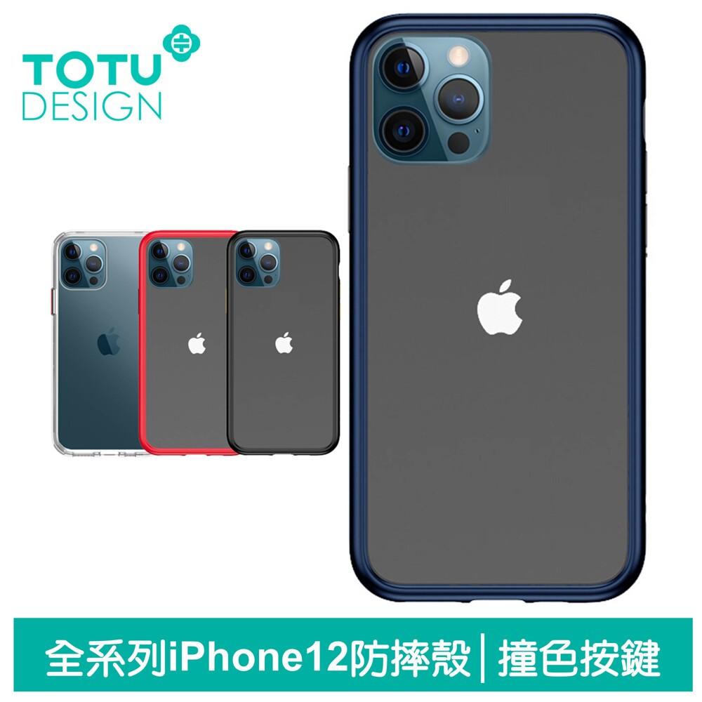 totu iphone12/12pro/12mini/12promax手機殼防摔殼 撞色按鍵 晶剛
