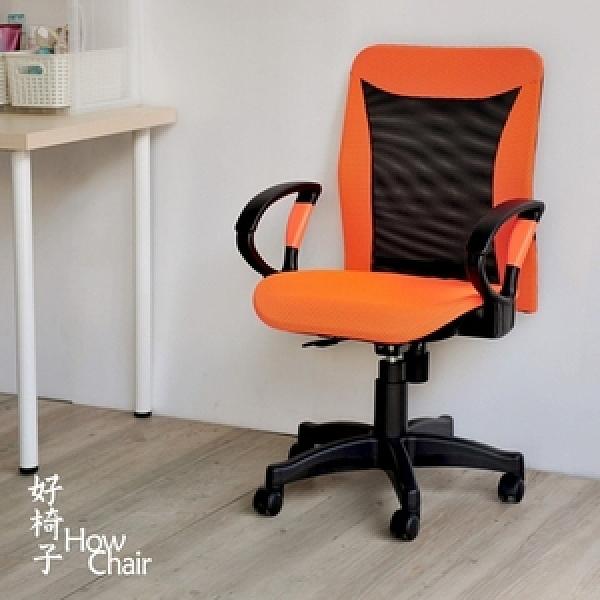 【How Chair 好椅子】流線可拆式D型扶手電腦椅橘