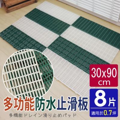 【AD德瑞森】耐重棧板式/防滑板/止滑板/排水板(8片裝-適用0.7坪)