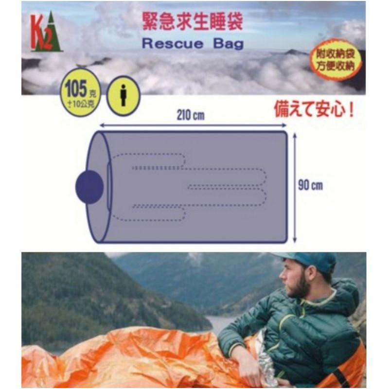 K2 橘色緊急求生保暖睡袋(附收納網袋)