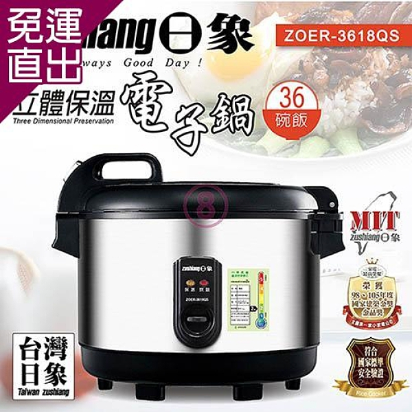 日象 商業用保溫電子鍋 3.2L(36碗飯) ZOER-3618QS【免運直出】