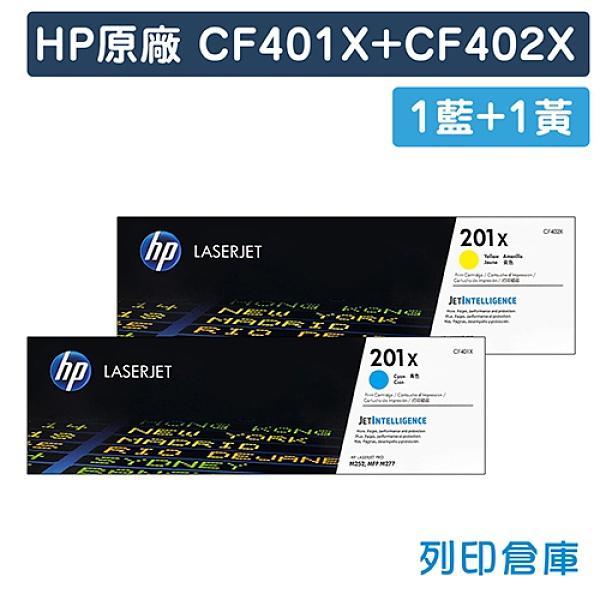 原廠碳粉匣 HP 1藍1黃 CF401X+CF402X/201X /適用 HP Color LaserJet Pro M252dw / MFP M277dw