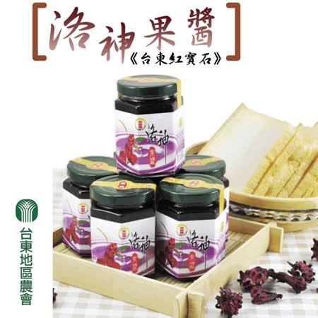 【台東地區農會】台東紅寶石-洛神果醬-230g-罐 (3罐一組)