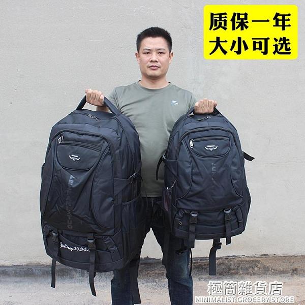 打工背包防水牛津布超大容量雙肩旅行棉被衣服包男長途行李大行囊 極簡雜貨