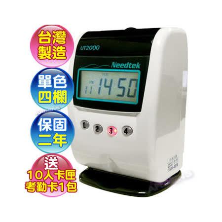 Needtek 優利達 UT-2000A 四欄位微電腦打卡鐘(贈10人卡架+100張考勤卡)