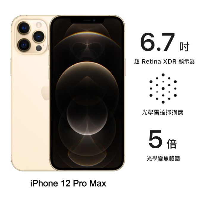 Apple iPhone 12 Pro Max 128G (金) (5G)