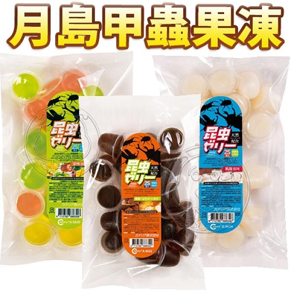 【培菓寵物48H出貨】月島高 蛋白乳酸 黑糖蜂蜜 綜合水果 甲蟲果凍-25入