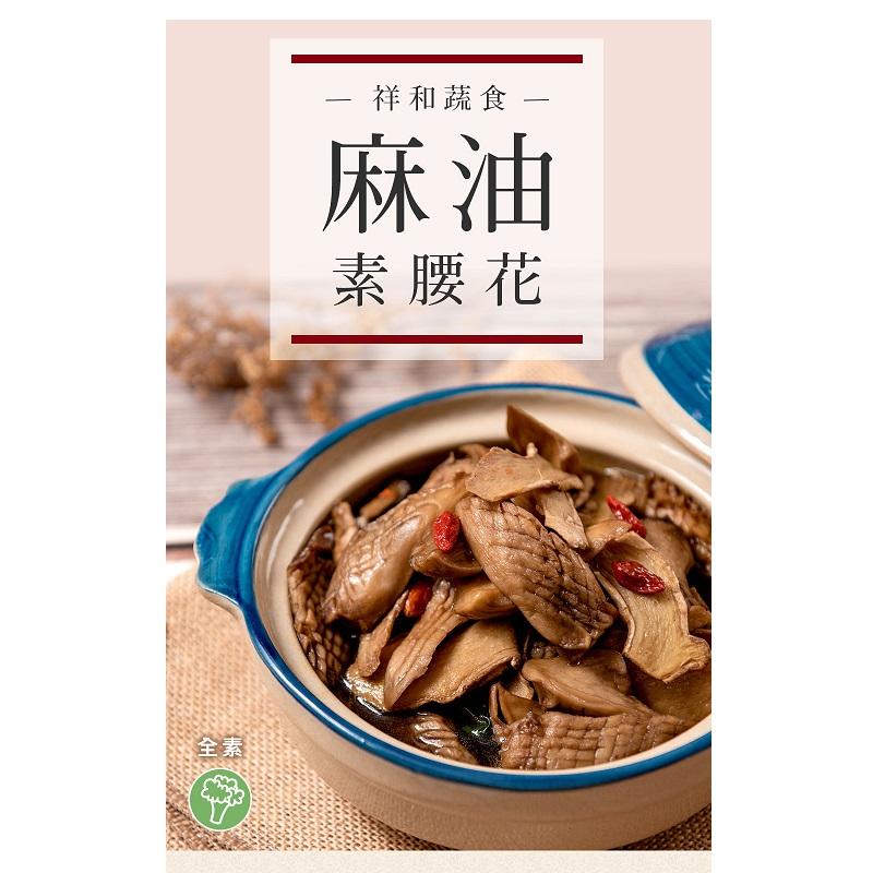 祥和蔬食麻油素腰花-600克(全素)
