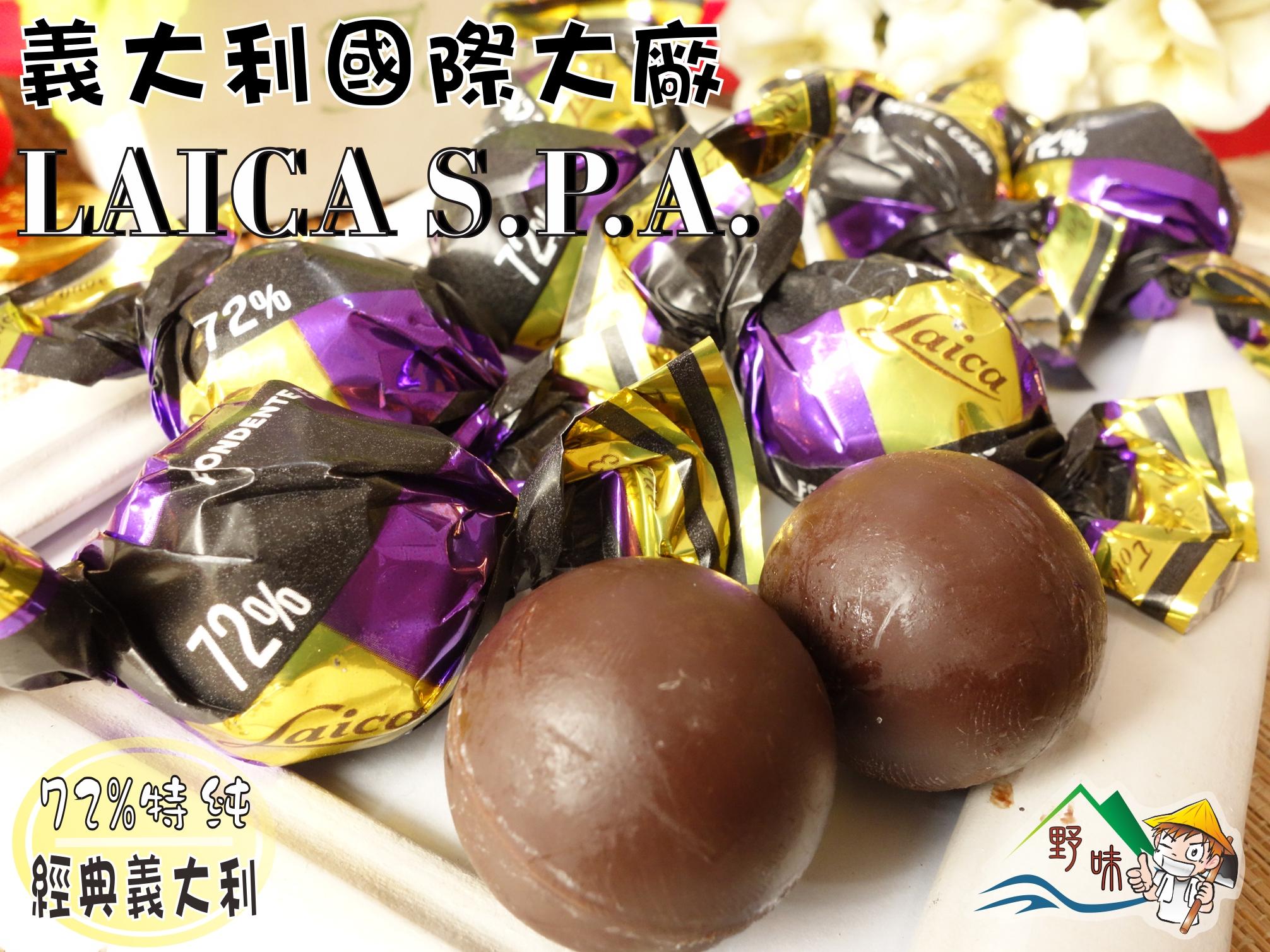 【野味食品】萊卡72%黑巧克力(可可夾心)(義大利產)(280g/包,495g/包)(桃園實體店面出貨)