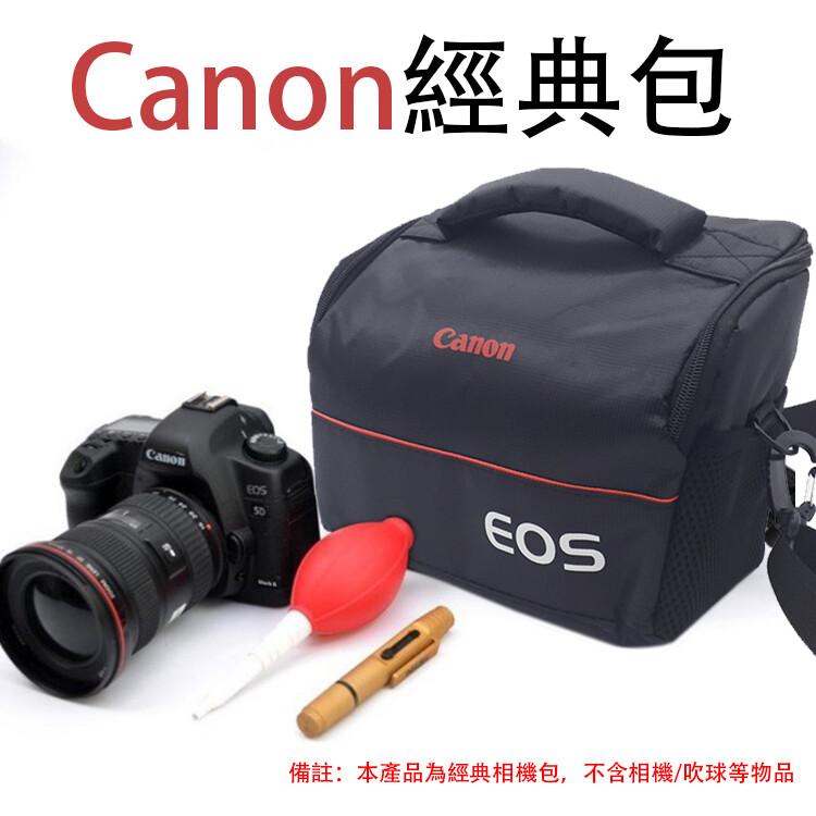 佳能 canon 經典相機包 一機二鏡