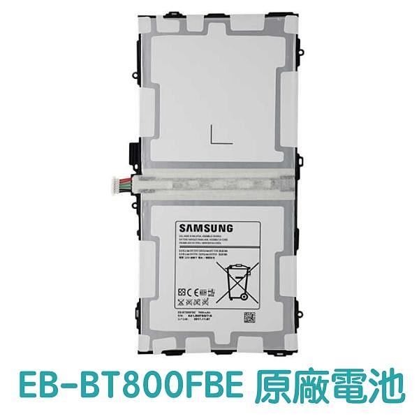 【含稅發票】三星 GALAXY Tab S 平板電池 T805Y T800 T801【贈更換工具+電池背膠】EB-BT800FBE