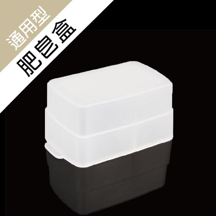 通用型肥皂盒 閃光燈柔光罩