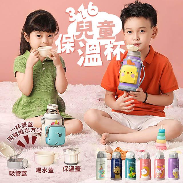 316兒童保溫杯 兒童保溫杯 保溫瓶 304不鏽鋼 水杯 水瓶 卡通保溫瓶 真空保溫瓶 【17購】 M3205
