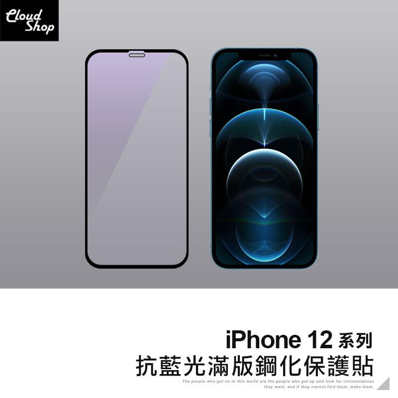 滿版抗藍光鋼化玻璃保護貼 適用iPhone12 Pro Max 玻璃貼 保護膜 鋼化膜